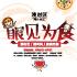 麻辣小龙虾、椰子鸡火锅免费吃!