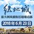 6.23武汉绿地城意大利风情街启幕
