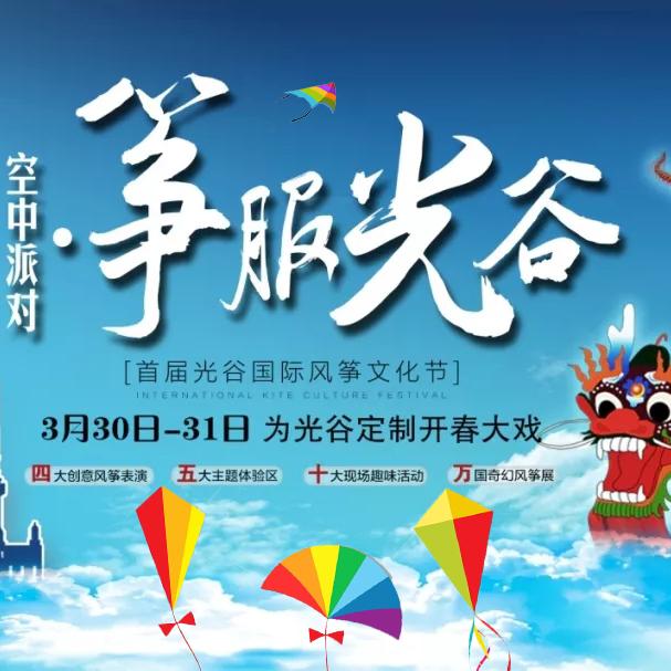 开春大戏,光谷国际风筝节开幕!