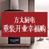 【方太】4.20欧亚达汉阳国际广场幸福购