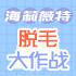 海莉薇特|199抢腋毛/唇毛专业脱毛!