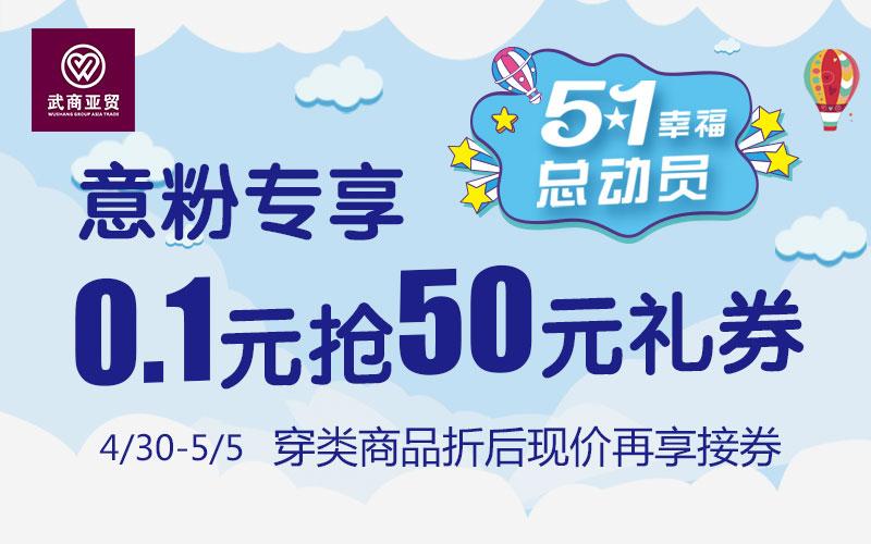 武商亚贸五一0.1元抢50元现金礼券!