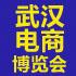 5.9-11日武汉电博会