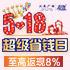 【汉来广场】5.18新灯省钱日!