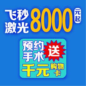 飛秒激光摘鏡8000元起,預約手術還送千元購物卡!