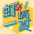 奥山首届龙虾音乐节,千人占楼免费吃虾!