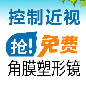 近视保卫战|9.9秒百元眼健康检查!