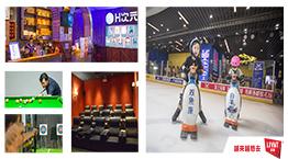 回帖赠票!荟聚密室、滑冰免费玩!
