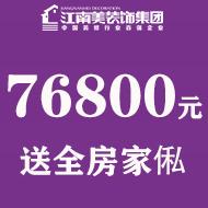 江南美全包76800装新家!