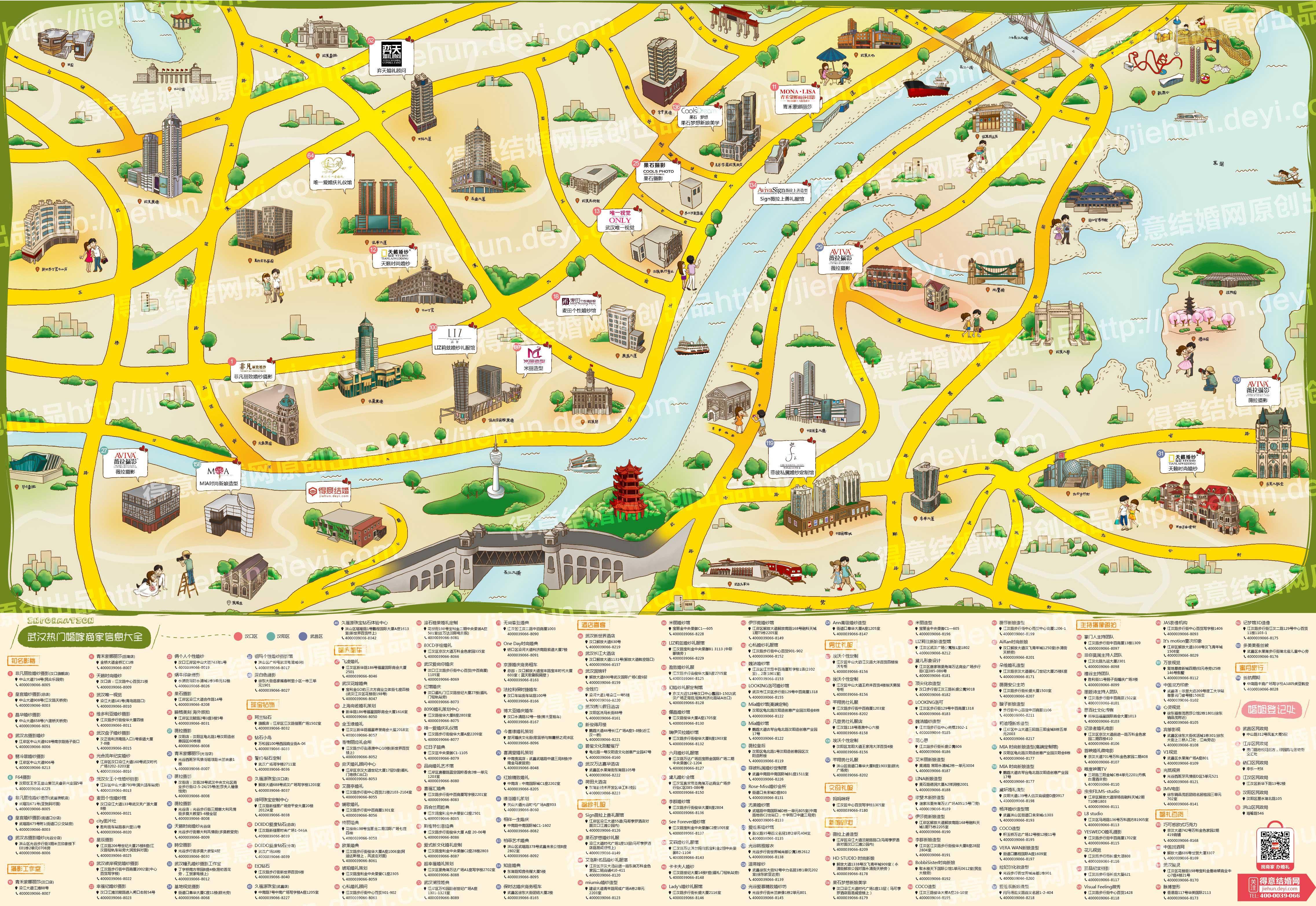 萌萌哒《武汉结婚手绘地图》电子版来啦~在线直接看