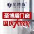 广东原厂门窗中秋国庆钜惠享10%返现