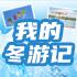 【我的冬游记】分享你的冬日旅拍大片+游记攻略,赢保暖围巾+镭射潮包!