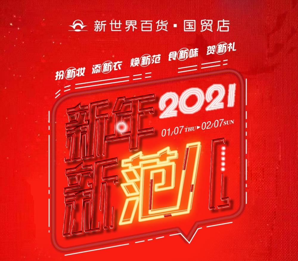 新世界百货·国贸店2021新年新范儿!
