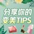 分享你的变美tips!