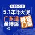 广东圣博盾门窗五一钜惠!