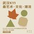 """武汉K11 Art Festival惊喜上线!万圣节""""鬼混计划""""来袭"""